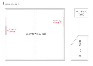 【本革】ほぼ日手帳weeksハンドメイド型紙画像03