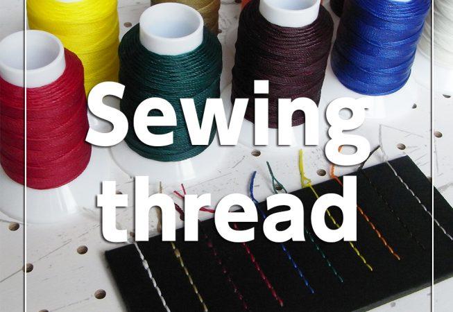 縫い糸について