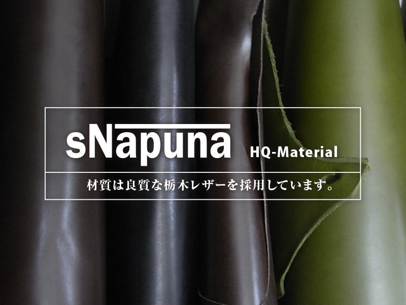 スナプナで使用している栃木レザーの画像です。
