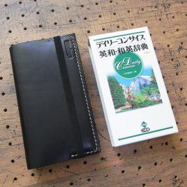 デイリーコンサイス英和・和英辞典カバー(ハンディータイプ)商品画像000:デイリーコンサイス英和和英辞典のハンディタイプ対応のカバーです。